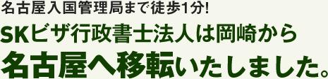 名古屋入国管理局まで徒歩1分! SKビザ行政書士事務所は岡崎から名古屋へ移転しました。
